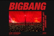 『BIGBANG 2017 CONCERT <LAST DANCE> IN SEOUL』 LIVE VIEWING