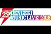 DENGEKI 25th Anniversary DENGEKI MUSIC LIVE!! 2018 ライブビューイング