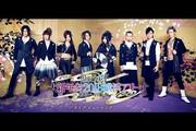 和楽器バンド 大新年会2018横浜アリーナ〜明日への航海〜 ライブ・ビューイング