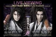 ONWARD presents 劇団☆新感線『髑髏城の七人』Season月Produced by TBS ライブビューイング