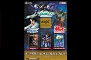 「SUNRISE 4DX COLLECTION/サンライズ4DXコレクション」