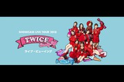 "TWICE SHOWCASE LIVE TOUR 2018 ""Candy Pop"" ライブ・ビューイング"