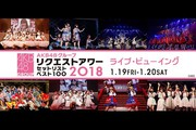 「AKB48グループリクエストアワー セットリストベスト100 2018」 ライブ・ビューイング
