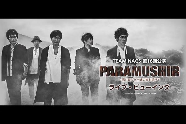 TEAM NACS 第16回公演 PARAMUSHIR〜信じ続けた士魂の旗を掲げて ライブ・ビューイング