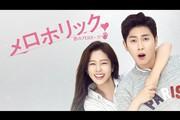 メロホリック〜恋のプロローグ〜