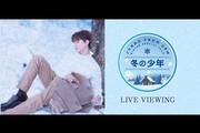 "JUNHO (From 2PM) Winter Special Tour ""冬の少年"" ライブ・ビューイング、舞台挨拶付・ディレイビューイング"