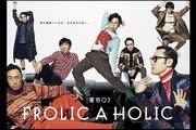 東京03 FROLIC A HOLIC 『何が格好いいのか、まだ分からない。』 ライブビューイング