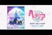 ミュージカル「ヘタリア」FINAL LIVE〜A World in the Universe〜 ライブ・ビューイング