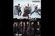ライブビューイング「御茶ノ水ロック -THE LIVE STAGE-」