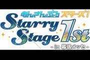 あんさんぶるスターズ!Starry Stage 1st 〜in 幕張メッセ〜 ライブビューイング