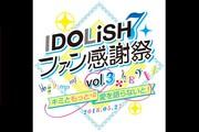 アイドリッシュセブン ファン感謝祭 vol.3 〜キミともっと×2愛を語らないと!〜 ライブビューイング