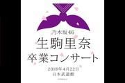 乃木坂46 生駒里奈 卒業コンサート ライブ・ビューイング
