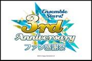 あんさんぶるスターズ!〜3rd Anniversaryファン感謝祭〜 ライブ・ビューイング
