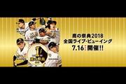 『鷹の祭典 2018 全国ライブ・ビューイング』