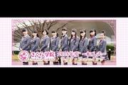 『さくら学院 2018年度 〜転入式〜』ライブ・ビューイング