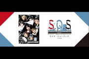 2.5次元ダンスライブ「S.Q.S」 Episode 1「はじまりのとき -Thanks for the chance to see you.-」 ライブ・ビューイング