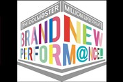 THE IDOLM@STER MILLION LIVE! 5thLIVE BRAND NEW PERFORM@NCE!!! ライブビューイング