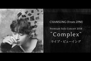 "CHANSUNG (From 2PM) Premium Solo Concert 2018 ""Complex"" ライブ・ビューイング"