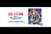 """「少女☆歌劇 レヴュースタァライト」1stスタァライブ """"Starry Sky""""ライブ・ビューイング"""