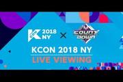 KCON 2018 NY × M COUNTDOWN ライブ・ビューイング