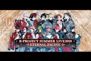 「B-PROJECT SUMMER LIVE 2018」ライブビューイング