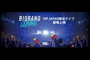 『BIGBANG JAPAN DOME TOUR 2017 -LAST DANCE-』VIP JAPAN限定ライブ 劇場上映