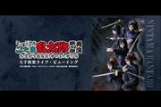 ミュージカル「忍たま乱太郎」第9弾再演 〜忍術学園陥落!夢のまた夢!?〜 大千秋楽ライブ・ビューイング