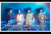 FREDERHYTHM THE MOVIE〜KOKYOのTOGENKYO Live at 神戸 ワールド記念ホール〜