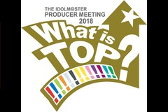 THE IDOLM@STER PRODUCER MEETING 2018 What is TOP!!!!!!!!!!!!!? ライブビューイング