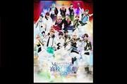 ミュージカル「スタミュ」2ndシーズン 大千穐楽 ライブビューイング