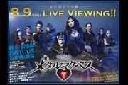ライブビューイング ONWARD presents 新感線☆RS『メタルマクベス』disc1 Produced by TBS