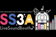 「THE IDOLM@STER CINDERELLA GIRLS SS3A Live Sound Booth♪」 ライブビューイング