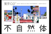 東京03第20回単独公演「不自然体」ライブビューイング
