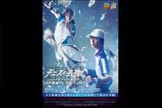 ミュージカル『テニスの王子様』3rdシーズン 全国大会 青学(せいがく)vs氷帝 大千秋楽ライブビューイング