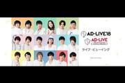 AD-LIVE 2018 ライブ・ビューイング/AD-LIVE 10th Anniversary stage 〜とてもスケジュールがあいました〜 ライブ・ビューイング