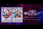 乃木坂46版 ミュージカル「美少女戦士セーラームーン」千秋楽ライブ・ビューイング