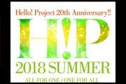 Hello! Project 20th Anniversary!! Hello! Project 2018 SUMMERライブビューイング