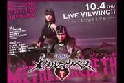 親子シアター ライブビューイング:ONWARD presents 新感線☆RS『メタルマクベス』disc2 Produced by TBS
