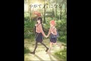 TVアニメ「やがて君になる」先行上映イベント