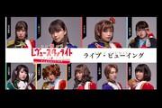 少女☆歌劇 レヴュースタァライト -The LIVE-#2 Transition ライブ・ビューイング