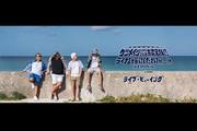 ケツメイシ LIVE 2018 お義兄さん!! ライナを嫁にくださいm(_ _)m in メットライフドーム ライブ・ビューイング