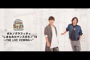 """ポルノグラフィティ """"しまなみロマンスポルノ'18 〜THE LIVE VIEWING〜"""""""