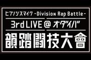 ヒプノシスマイク-Division Rap Battle- 3rd LIVE@オダイバ《韻踏闘技大會》ライブビューイング