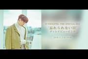 JUNHO(2PM), THE SPECIAL DAY '忘れられない日' ディレイビューイング