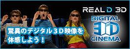 realD 3Dデジタルシアター