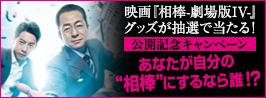 「相棒‐劇場版�W」公開記念キャンペーン