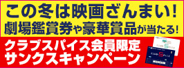 CLUB-SPICE限定サンクスキャンペーン