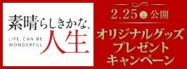 『素晴らしきかな、人生』オリジナルグッズプレゼントキャンペーン!