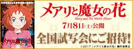 『メアリと魔女の花』全国試写会
