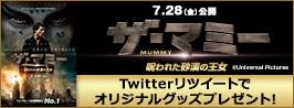 ザ・マミー Twitterキャンペーン